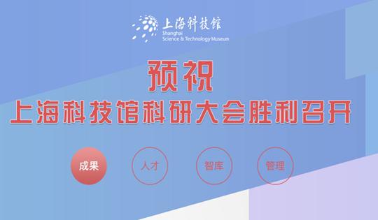 上海科技馆科研大会胜利召开