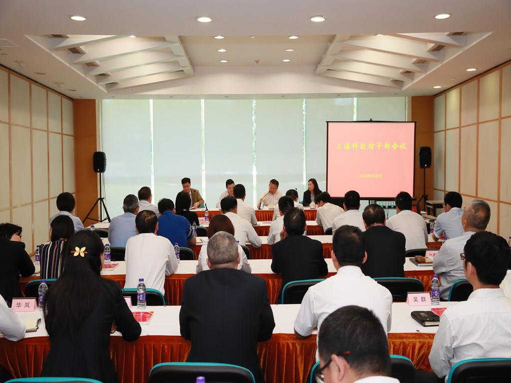 上海科技馆召开干部会议宣布忻歌任副馆长