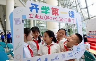 """上海科技馆、上海自然博物馆开启""""开学第一课"""""""