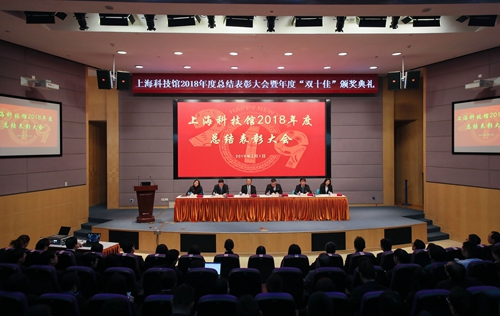 上海科技馆举行2018年度总结表彰大会