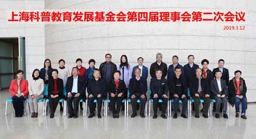 上海科普教育发展基金会第四届理事会第二次会议顺利召开