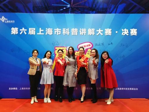 我馆选手获得第六届上海市科普讲解大赛多项殊荣