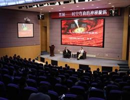 """点赞!上海科学家参与人类首张""""黑洞""""照片工作"""
