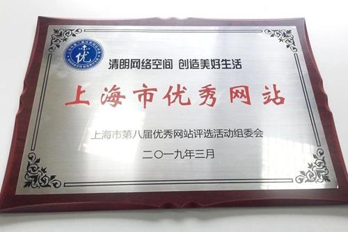 """上海科技馆官网和微信公众号获评""""上海市优秀网站""""称号"""