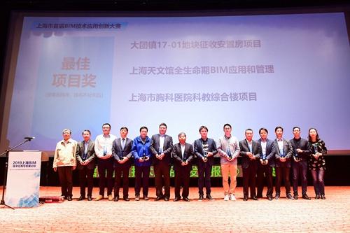 天文馆喜获上海市BIM创新大赛最佳项目奖
