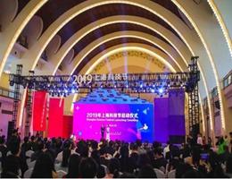 追星就追科学明星!2019年上海科技节开幕