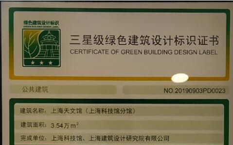 上海天文馆项目取得三星级绿色建筑设计标识认证