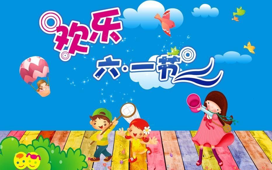 """""""六一""""国际儿童节期间1.4M以下儿童参观免票"""