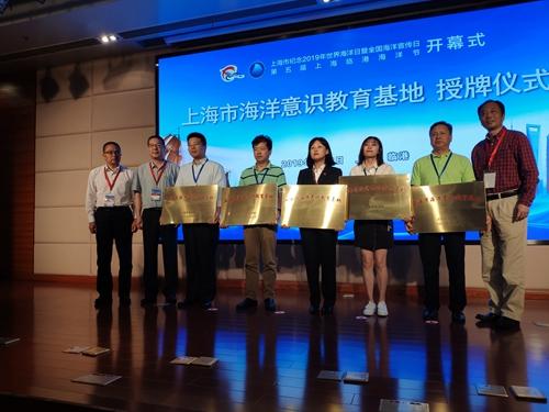"""上海自然博物馆荣获""""上海市海洋意识教育基地""""称号"""