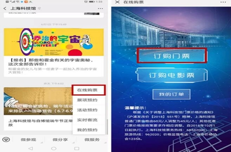 上海科技馆及其分馆上海自然博物馆于6月18日开启全网售