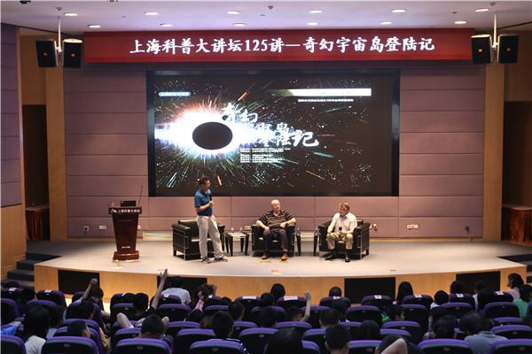 上海科普大讲坛第125讲——奇幻宇宙岛登陆记顺利举行