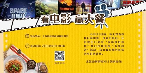 """上海科技馆将推出""""看电影 赢大餐""""活动"""
