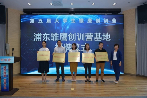 上海科技馆被授予浦东雏鹰创训营基地称号