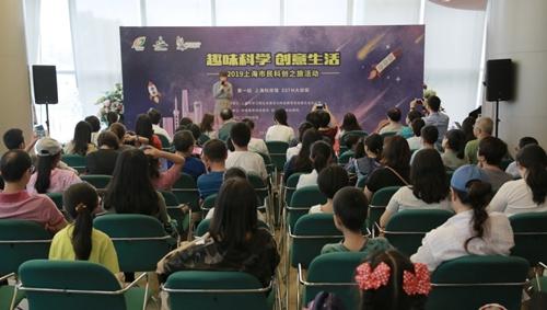 2019年上海市民科创之旅首站活动在我馆成功举办