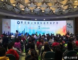 第五届上海国际自然保护周启动,小提琴家黄蒙拉任形象大使