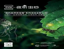 上海自然博物馆推出鸣虫主题展览