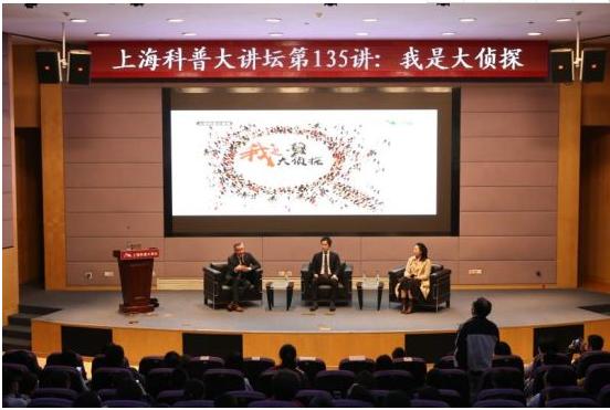 """""""我是大侦探"""":上海科普大讲坛揭秘记忆与谎言背后的心理世界"""