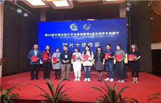 """我馆原创纪录片《大熊猫》荣获中国纪录片学术盛典""""短片十优""""奖"""