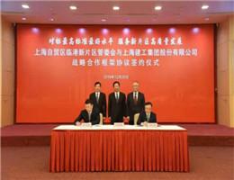 上海建工集团与自贸区临港新片区管委会签署战略合作协议