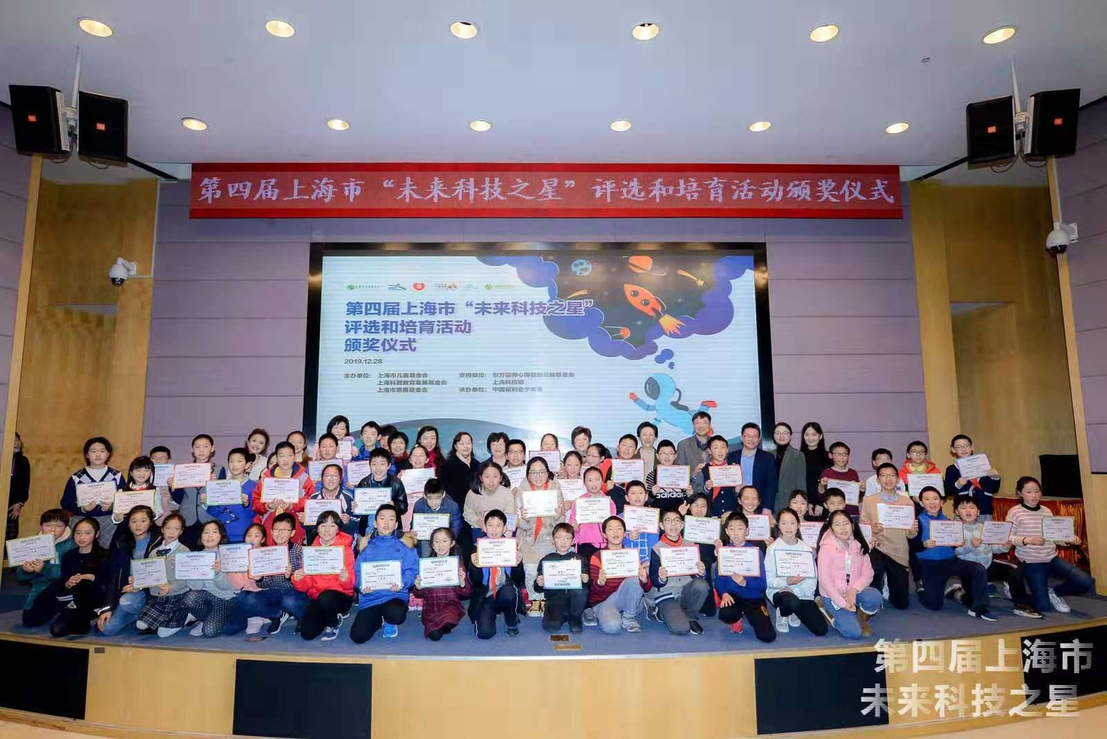 """第四届上海市""""未来科技之星""""评选和培育活动完美收官"""