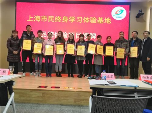 我馆两项展教体验项目活动荣获2019年度上海市民终身学习体验基地优秀表彰