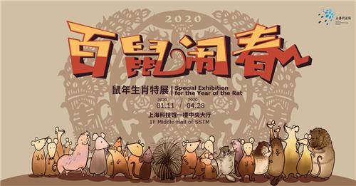 """上海科技馆举办生肖特展  探讨多重""""鼠""""性"""