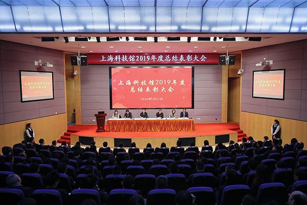 上海科技馆举行2019年度总结表彰大会