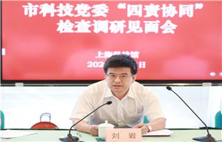 """市科技党委书记刘岩带队来馆开展""""四责协同""""检查调研"""
