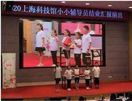 """上海科技馆推出""""小小辅导员""""培训班 打造""""好声音"""""""