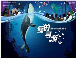 """静安科技节启动 上海自然博物馆内开启""""鲸的寻游"""""""