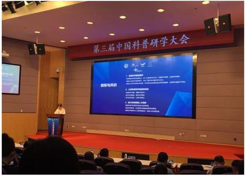 推动科普研学规范化发展 第三届中国科普研学大会在上海召开