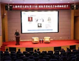 上海科普大讲坛第157讲开讲 中科院院士王建宇讲解缤纷多彩的光子和神秘的量子