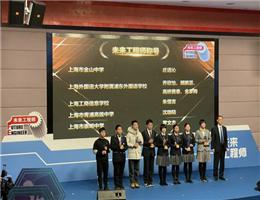 """防疫年""""云""""科创 第十七届上海未来工程师大赛闭幕"""