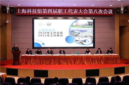 上海科技馆第四届职工代表大会第八次会议胜利召开