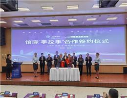 """上海科技馆和网络安全科技馆""""手拉手""""结成共建单位"""