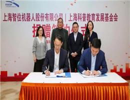 捐赠百万科创教育产品 上海智位机器人与上海科普教育发展基金会再度签约