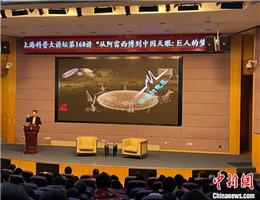 """""""中国天眼""""即将向世界开放 首席科学家李菂:让人类看得更远"""