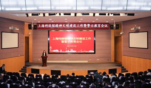 上海科技馆召开精神文明建设工作暨警示教育会议