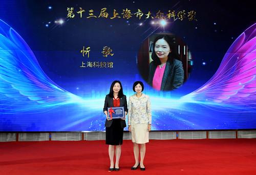 上海科技馆副馆长忻歌荣获第十三届上海市大众科学奖