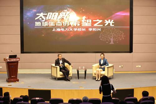 """太阳光,地球生态的希望之光——上海科普大讲坛""""校长说""""第2讲举办"""