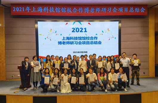2021年度上海科技馆馆校合作博老师研习会项目顺利收官
