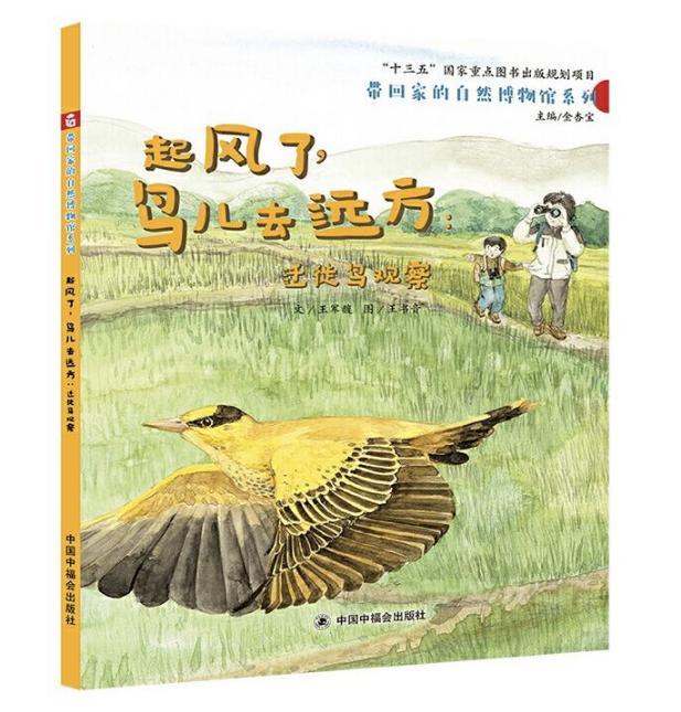 《起风了,鸟儿去远方》科普图画书荣获2021年上海市优秀科普图书奖