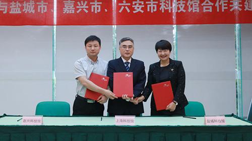 上海科技馆与盐城市、嘉兴市、六安市科技馆合作共建