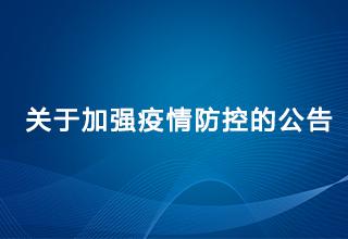 上海科技馆、上海自然博物馆、上海天文馆关于加强疫情防控的公告
