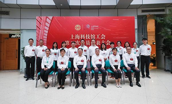 为民服务守初心,扬帆启航再出发 ——上海科技馆工会第五次会员代表大会顺利召开