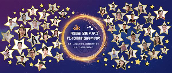 第四届全国大学生天文创新作品竞赛决赛在上海天文馆成功举办