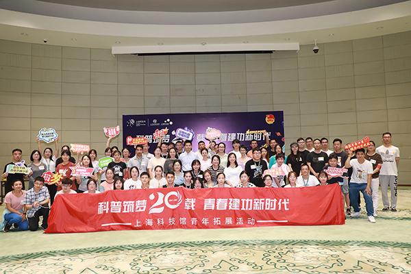 科普筑梦二十载,青春建功新时代 ——上海科技馆青年团队拓展活动顺利举办