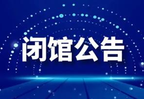 上海科技馆自博馆天文馆闭馆公告